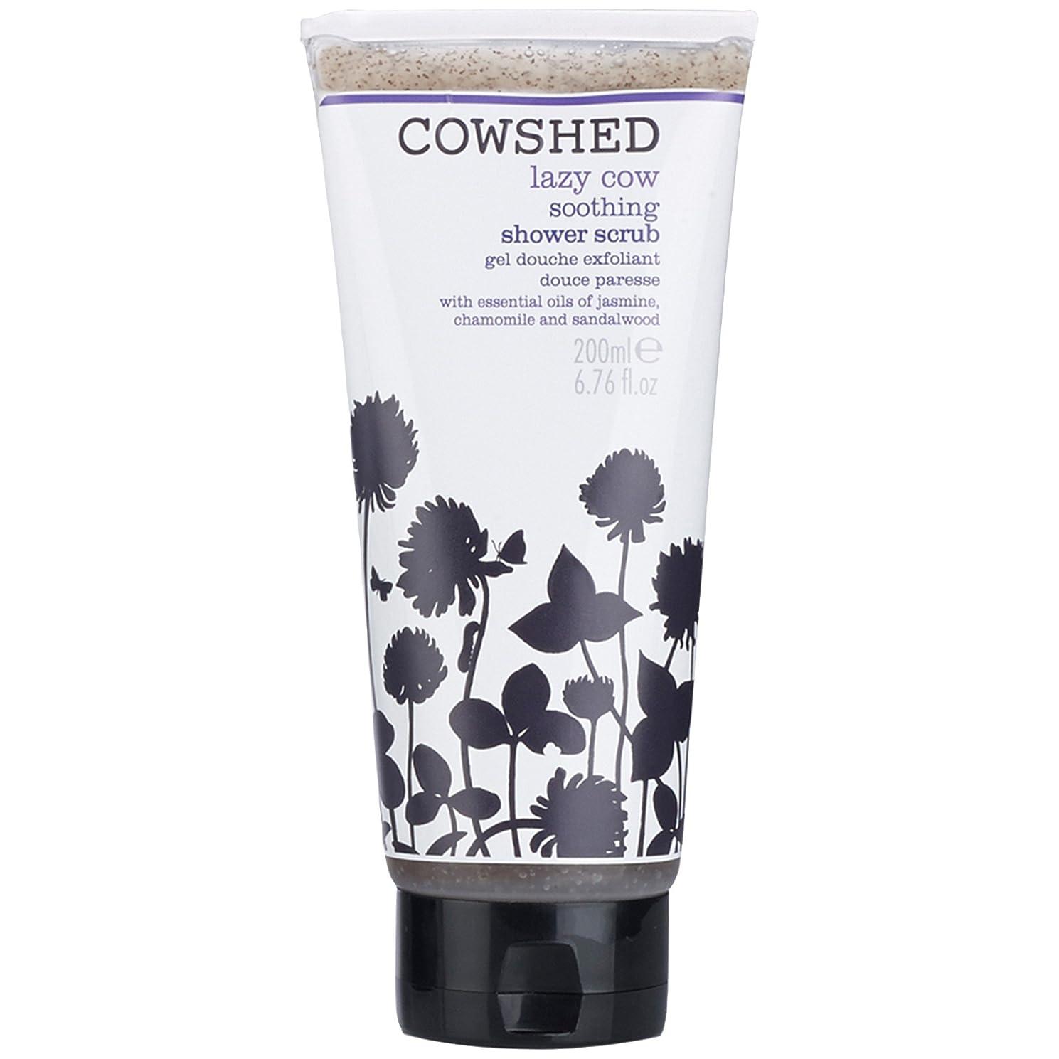 談話ありがたいはっきりとシャワースクラブ200ミリリットルをなだめる牛舎怠惰な牛 (Cowshed) (x2) - Cowshed Lazy Cow Soothing Shower Scrub 200ml (Pack of 2) [並行輸入品]