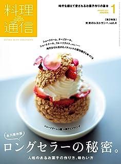 料理通信 2021年1月号 (2020-12-04) [雑誌]