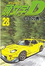 表紙: 頭文字D(28) (ヤングマガジンコミックス)   しげの秀一