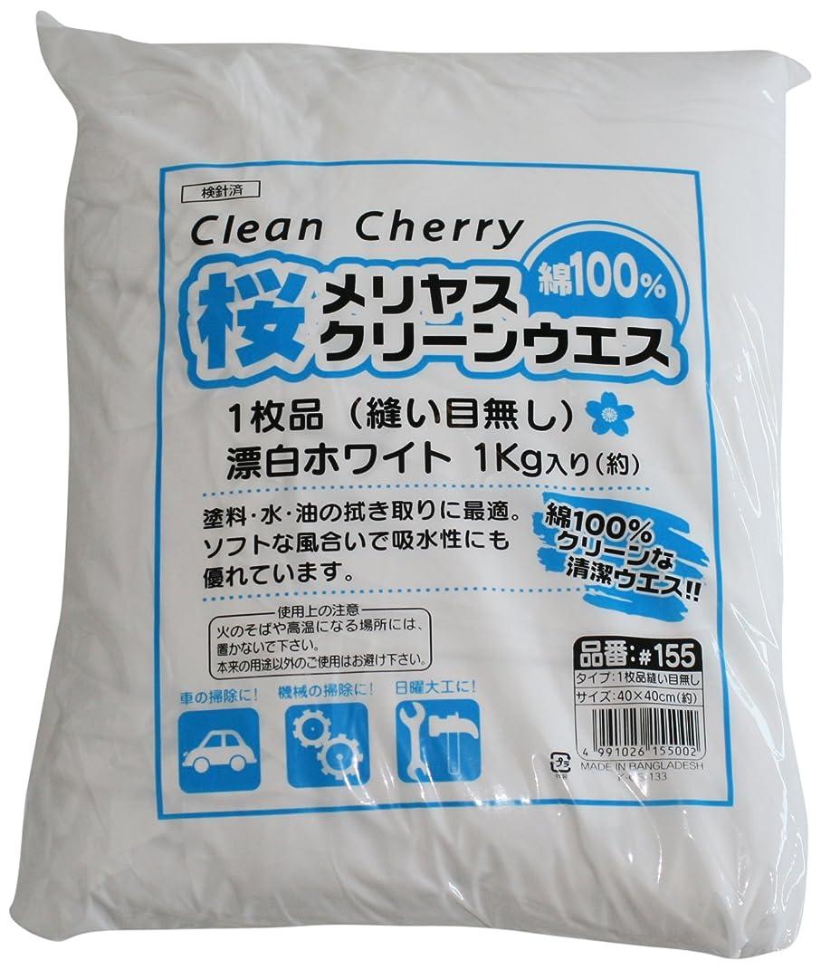 抵抗力がある切り刻むチャーム高田商事 Clean Cherry 桜メリヤスクリーンウエス 一枚品 漂白ホワイト【純綿100%の1枚品(縫い目無し)ウエス】