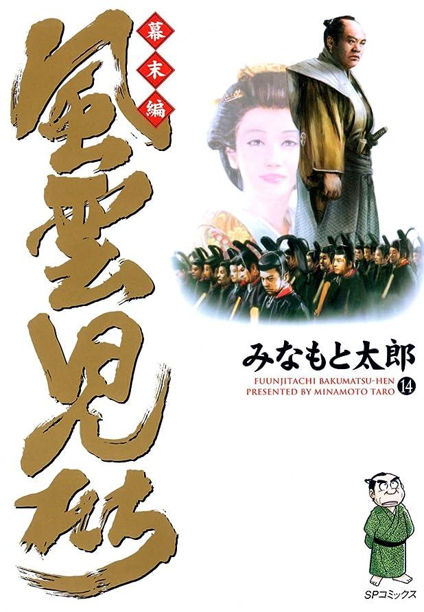 愛分岐する無効風雲児たち 幕末編 14巻