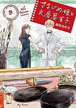きまじめ姫と文房具王子(3) (ビッグコミックス)