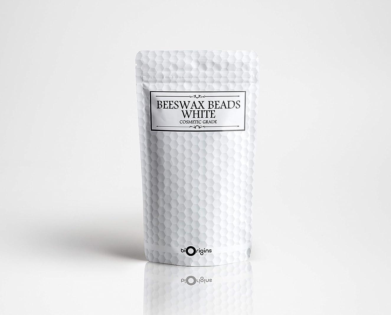 アクティブフェードアウト廊下Beeswax Beads White - Cosmetic Grade - 100g