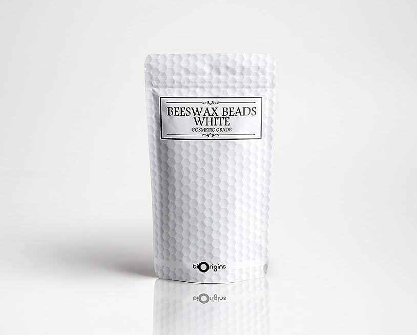 無実修道院マイコンBeeswax Beads White - Cosmetic Grade - 100g