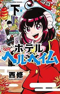ホテルヘルヘイム 下 (少年チャンピオン・コミックス)