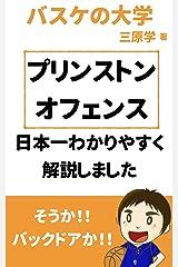 プリンストンオフェンス: 日本一わかりやすく解説しました (バスケの大学) Kindle版