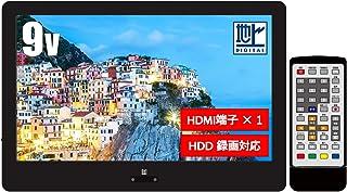 9V型 ポータブル 液晶テレビ フルセグ搭載 HDMI入力 9インチ [車載用&据置用スタンド] 録画機能搭載 アンテナケーブル 地デジ ワンセグ ポータブル TV 10 11 12【国内メーカー12カ月保証】 o000