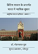 Best judicial reforms in india Reviews