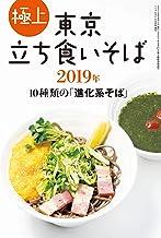 表紙: 極上 東京立ち食いそば2019年 10種類の「進化系そば」 『蕎麦春秋』厳選! 極上 東京立ち食いそば | リベラルタイム出版社