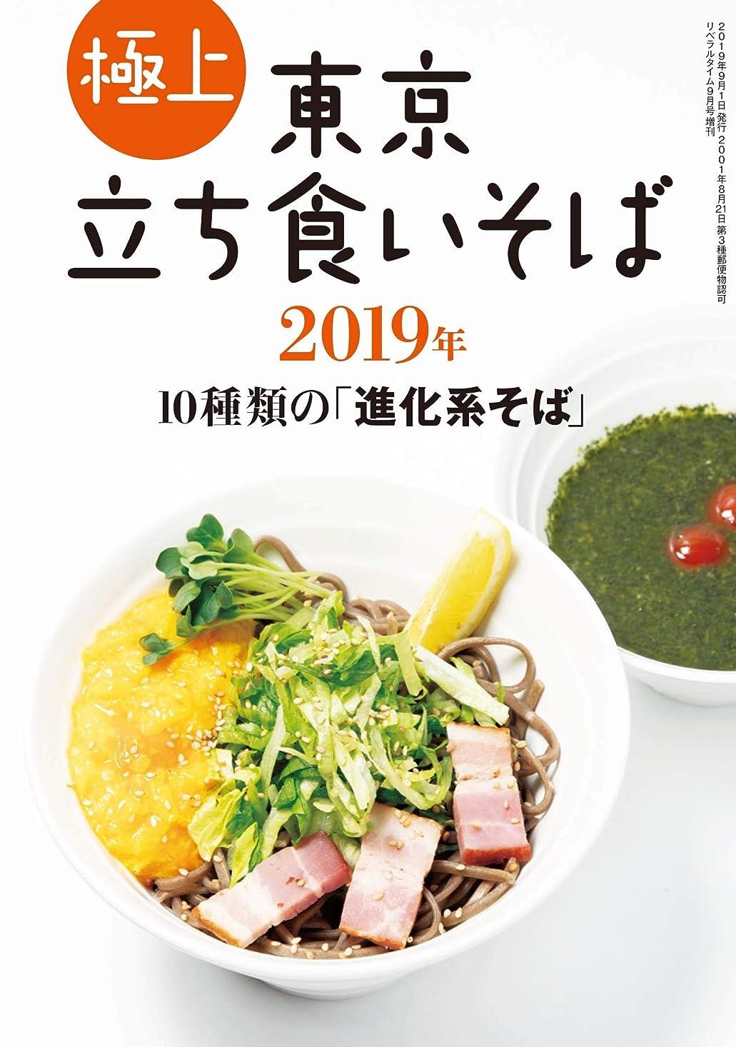 すでにちなみに絶対に極上 東京立ち食いそば2019年 10種類の「進化系そば」 『蕎麦春秋』厳選! 極上 東京立ち食いそば