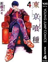 東京喰種トーキョーグール リマスター版 4 (ヤングジャンプコミックスDIGITAL)