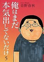 表紙: 俺はまだ本気出してないだけ(5) (IKKI COMIX) | 青野春秋