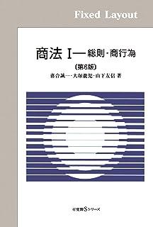 商法I(第6版) 有斐閣Sシリーズ