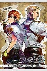 3 二人のスタンス 【ランペイジ13】 Kindle版