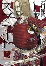 表紙: スプライト(12) (ビッグコミックス) | 石川優吾