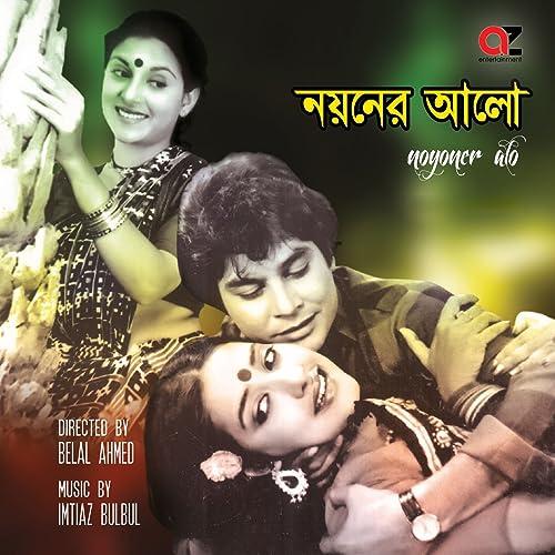 Amar Babar Mukhe by Andrew Kishore on Amazon Music - Amazon com