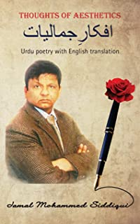 english and urdu poetry