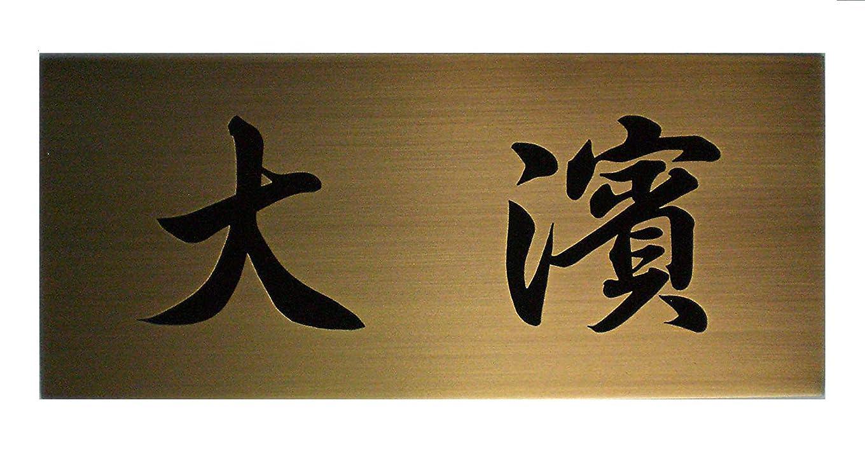 構成員深いペット真鍮 エッチング表札 (ビンテージ仕上げ)