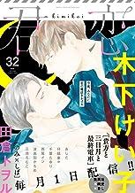 君恋 32 (集英社君恋コミックスDIGITAL)