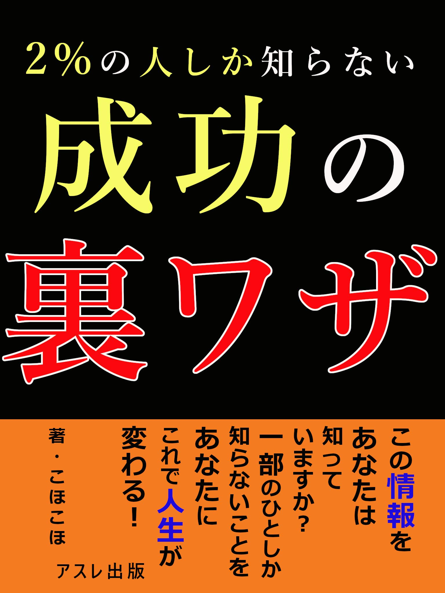 nipaasentonohitosikasiranaiseikounourawaza: itinitijyuppundejinseigakawaru (Japanese Edition)