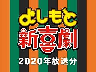 よしもと新喜劇 2020年放送分
