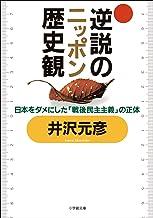 表紙: 逆説のニッポン歴史観 | 井沢元彦