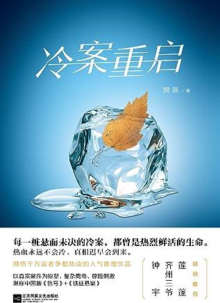 冷案重启(影视剧火热开拍中!钟宇、齐州三爷、莲蓬联袂推荐!堪称中国版《信号》。)