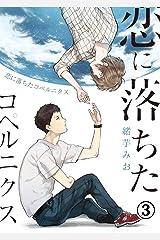 恋に落ちたコペルニクス(3) (ボーイズファン) Kindle版