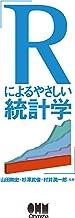 表紙: Rによるやさしい統計学 | 山田剛史