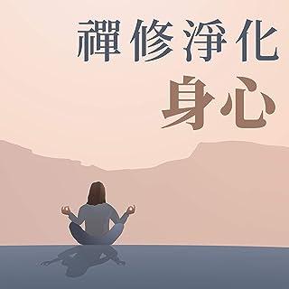 西藏佛禪修