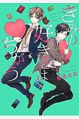 きみの好きとはちがう (集英社君恋コミックスDIGITAL) Kindle版