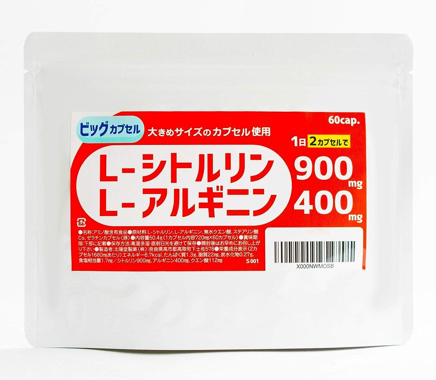 暴力的なアームストロング心理的にシトルリン900mg+アルギニン400mg+クエン酸×30日分太陽堂製薬