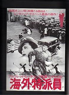 映画チラシ 「海外特派員」監督 アルフレッド・ヒッチコック 出演 ジョエル・マクリー、ラレイン・デイ