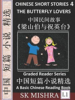 Chinese Short Stories 4: Butterfly Lovers, Tragic Love of Liang Shanbo and Zhu Yingtai, Learn Mandarin Fast & Improve Voca...