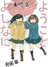 表紙: ようことよしなに(2) (ビッグコミックス) | 町田翠