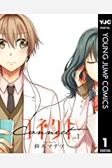 コネクト 1 (ヤングジャンプコミックスDIGITAL) Kindle版