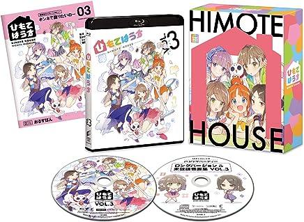 【Amazon.co.jp限定】ひもてはうす Vol.3 (初回生産限定) (ひもてはうすイベント「2019年2月開催ひもてはうす制作状況発表トークショーVol.3 オンエア終了総括編」ダイジェスト映像収録特典ディスク付) [Blu-ray]