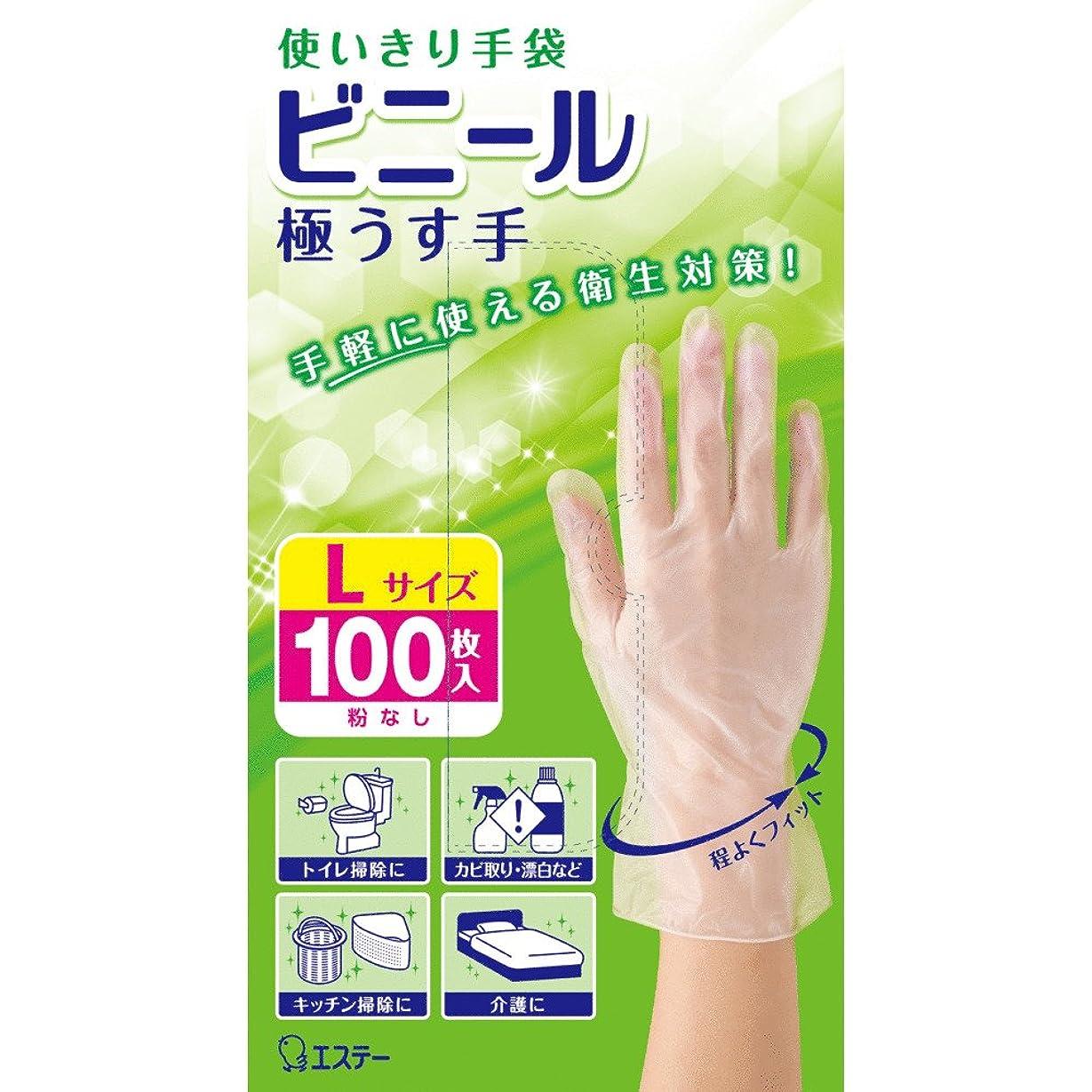 治世裏切り者噴出する使いきり手袋 ビニール 極うす手 炊事?掃除用 Lサイズ 半透明 100枚