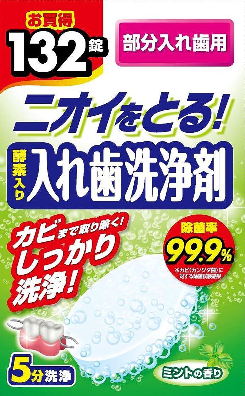 ループ香ばしい葉を拾う酵素入り入れ歯洗浄剤 部分入れ歯用 132錠入