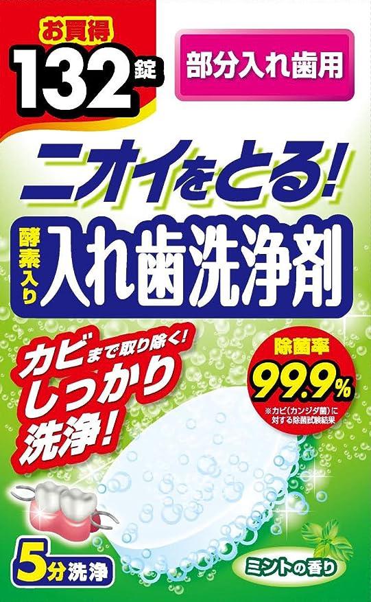 皮木製区別酵素入り入れ歯洗浄剤 部分入れ歯用 132錠入