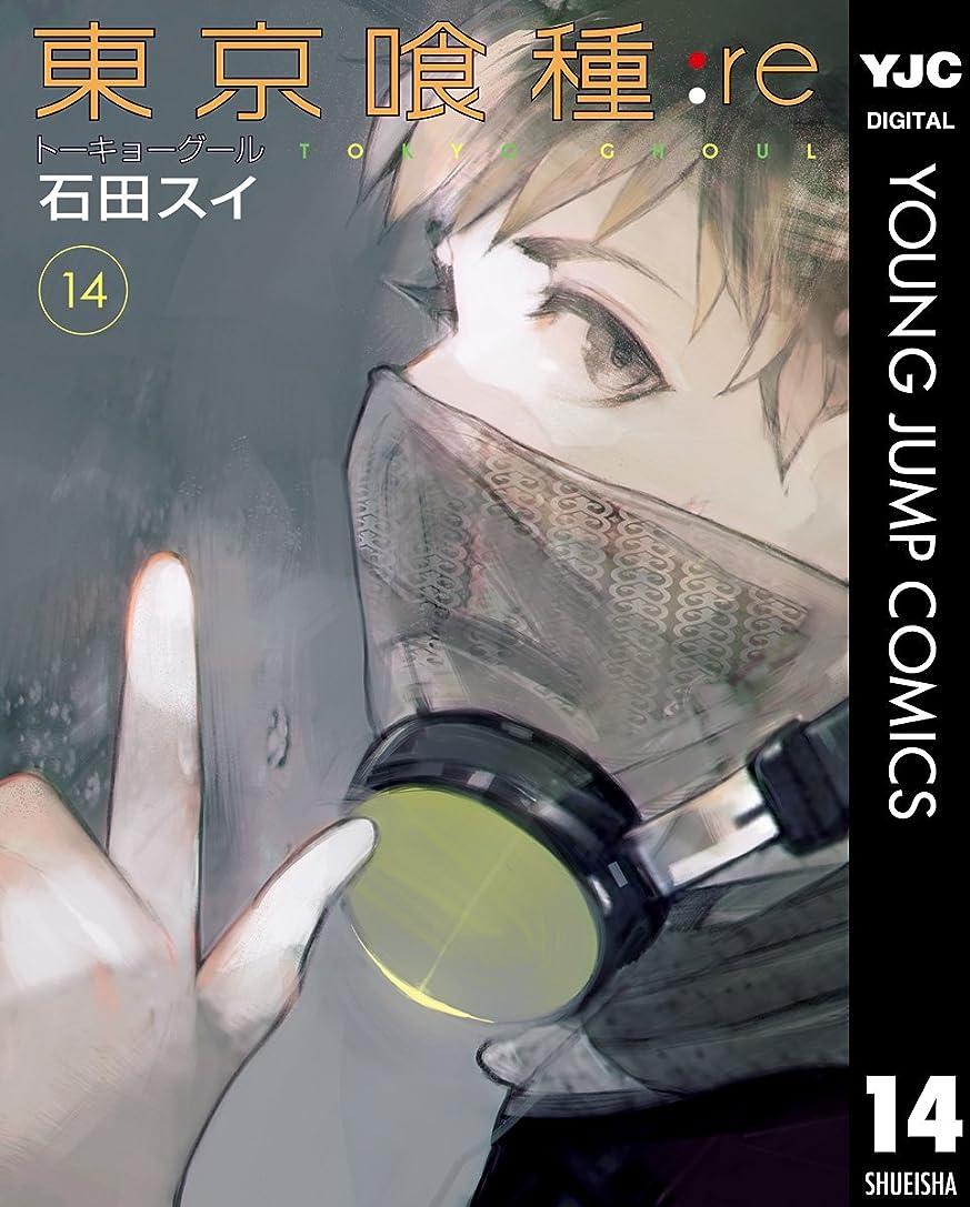 入射最小足首東京喰種トーキョーグール:re 14 (ヤングジャンプコミックスDIGITAL)