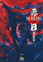 表紙: 赤目 | 白土三平