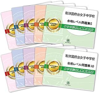 和洋国府台女子中学校受験合格セット問題集(10冊)