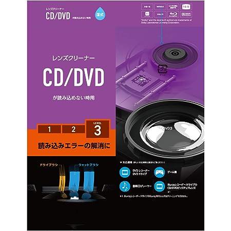 エレコム レンズクリーナー CD/DVD用 読み込みエラー解消に 湿式 対応 日本製 CK-CDDVD3