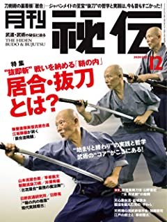月刊 秘伝 2020年 12月号 [雑誌]