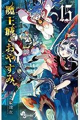 魔王城でおやすみ(15) (少年サンデーコミックス) Kindle版