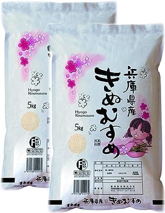 【精米】 白米 兵庫県産 きぬむすめ 10kg (5kg×2袋) 平成30年産