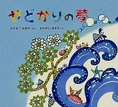 やどかりの夢 (CD付き絵本)