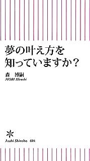 夢の叶え方を知っていますか? (朝日新書)