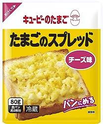 [冷蔵] キユーピーのたまご たまごのスプレッド チーズ味 80g